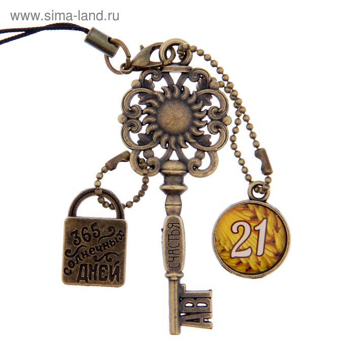 """Ключ сувенирный """"21 Августа"""", серия 365 дней"""