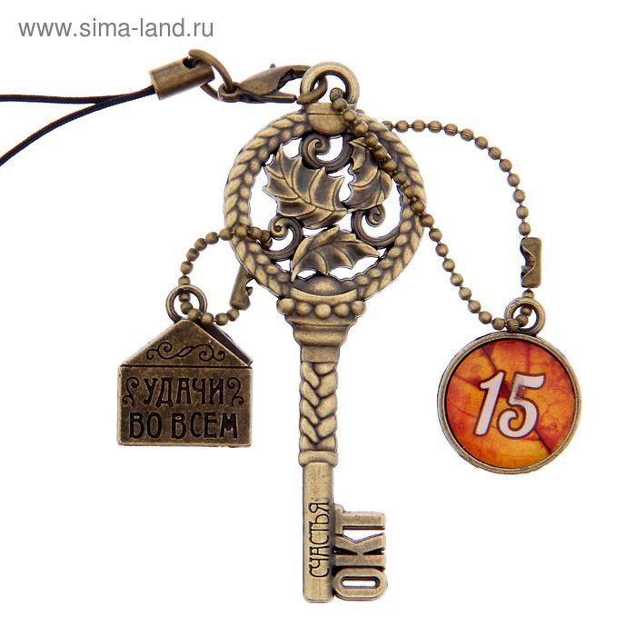 """Ключ сувенирный """"15 Октября"""", серия 365 дней"""
