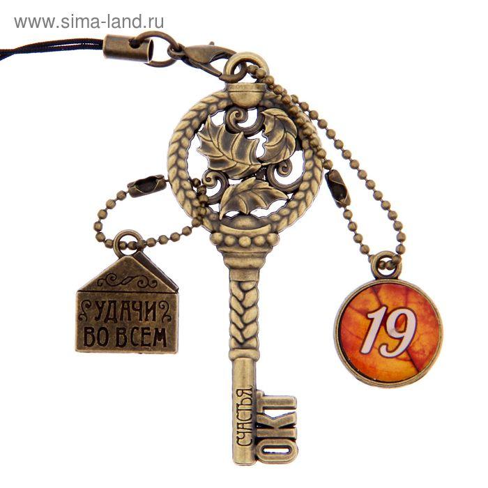 """Ключ сувенирный """"19 Октября"""", серия 365 дней"""