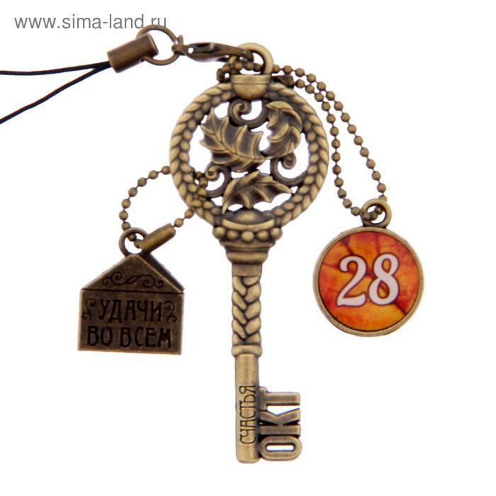 """Ключ сувенирный """"28 Октября"""", серия 365 дней"""