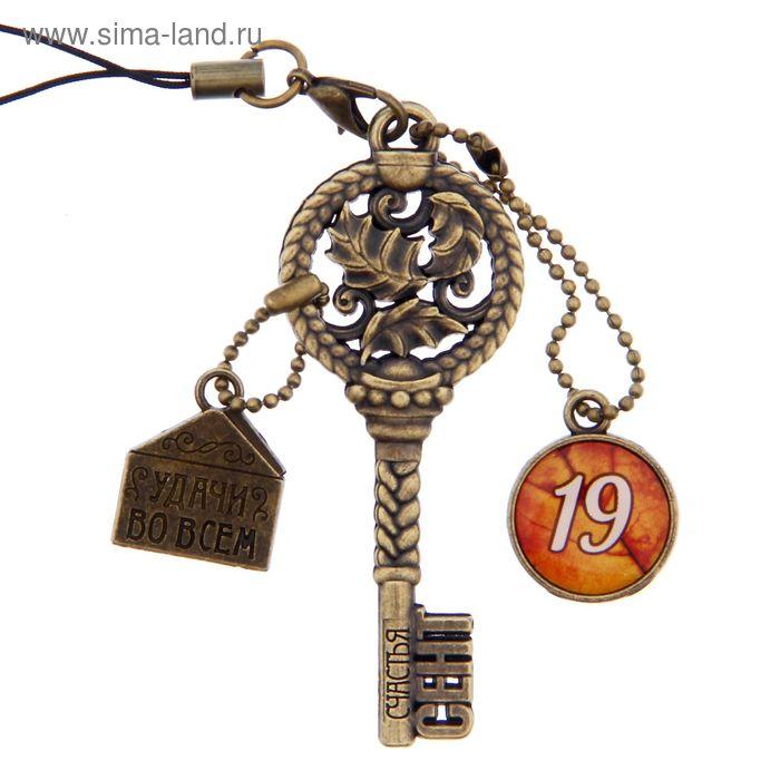"""Ключ сувенирный """"19 Сентября"""", серия 365 дней"""