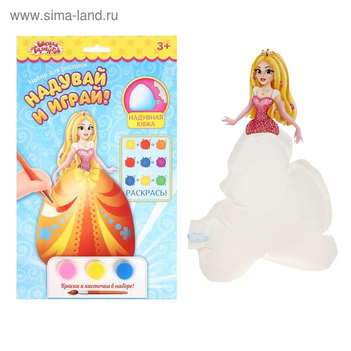 """Набор для творчества """"Кукла Бриана с надувной юбкой"""" + 3 цвета красок по 3 мл, картонный элемент"""