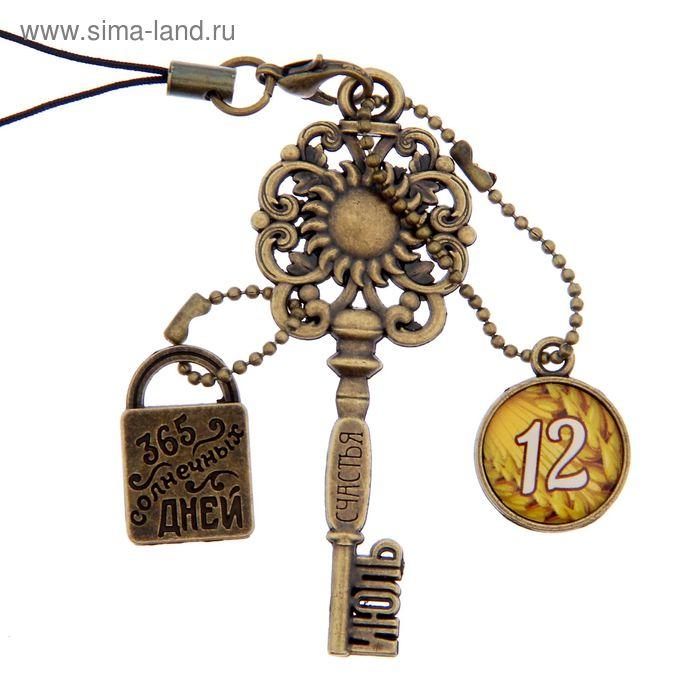 """Ключ сувенирный """"12 Июля"""", серия 365 дней"""