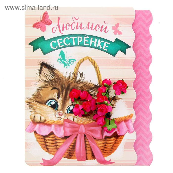 """Цветы на открытке со скретч-слоем """"Любимой сестренке"""", 13,5 х 16 см"""