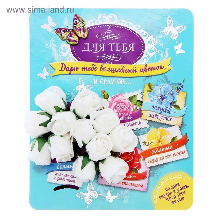 """Цветы на открытке со скретч-слоем """"Волшебный цветок"""", 13,5 х 16 см"""