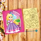 """Фреска-открытка песком """"Настоящей принцессе"""" + блёстки"""