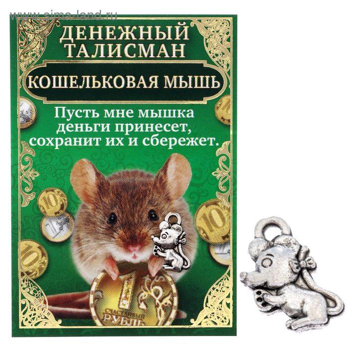"""Кошелечная фигурка """"Мышка. Денежный талисман"""""""