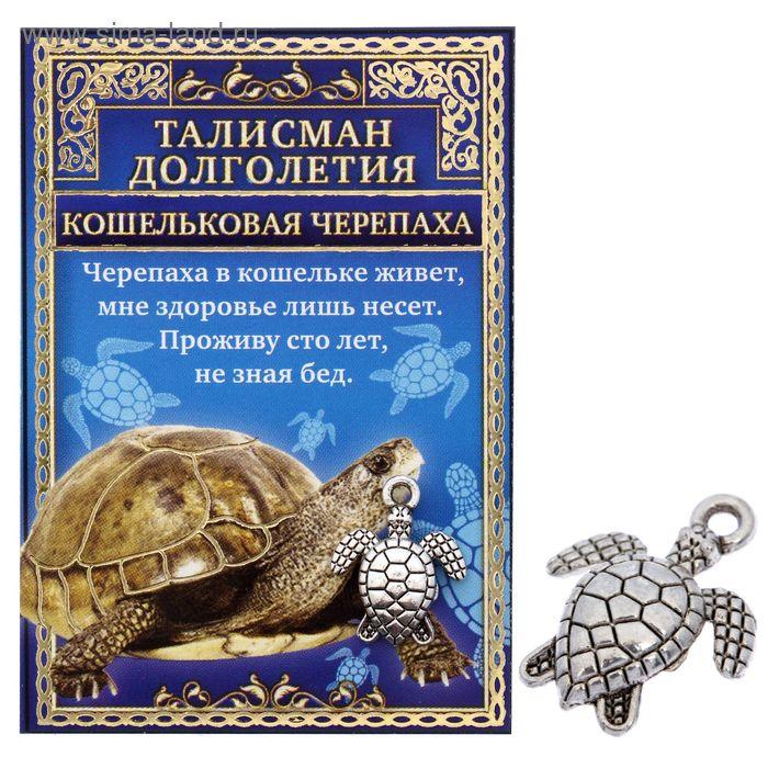 """Кошелечная фигурка """"Черепаха. Талисман долголетия"""""""