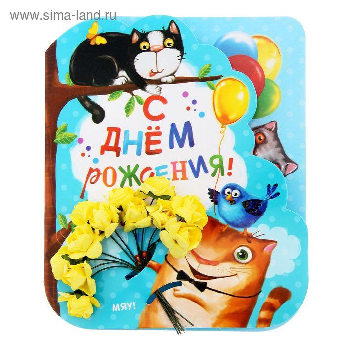 """Цветы на открытке со скретч-слоем """"С Днем рождения"""" котики, 13,5 х 16 см"""