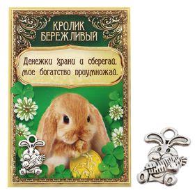 "Кошелечная фигурка ""Кролик бережливый"""