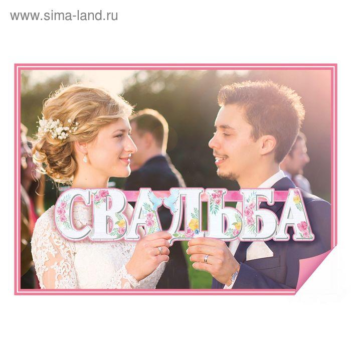 "Слово для фото ""Свадьба"""