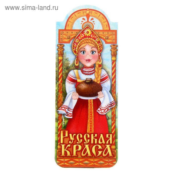 """Закладка магнитная """"Русская краса"""""""