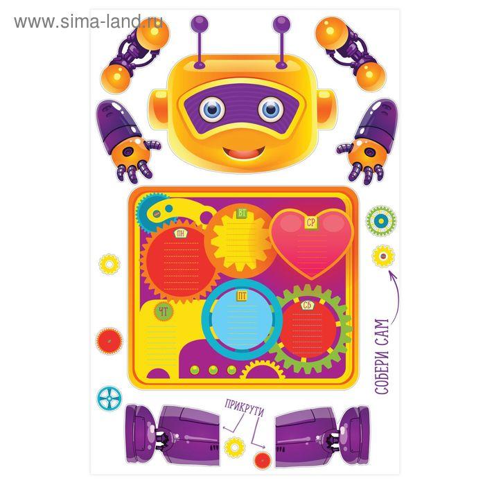 """Наклейка- расписание """"Робот"""",40 х60 см"""