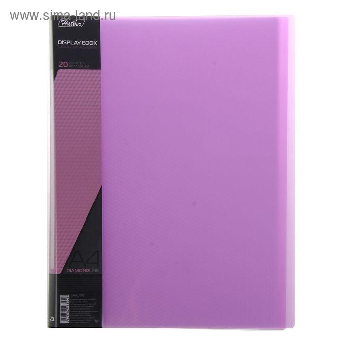 Папка с 20 прозрачными вкладышами А4, 700мкм, DIAMOND, торцевой карман с бумажной вставкой, полупрозрачная фиолетовая