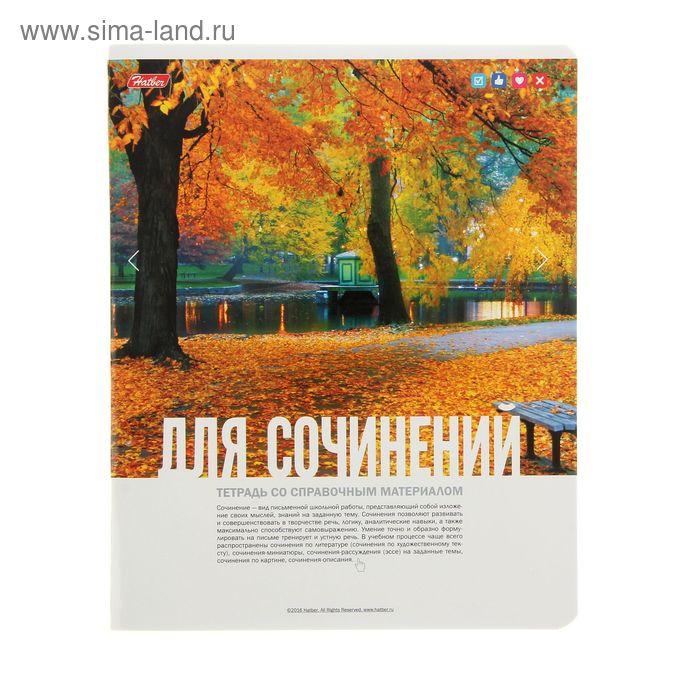 """Тетрадь предметная Life Style 46 листов линейка """"Для сочинений"""""""