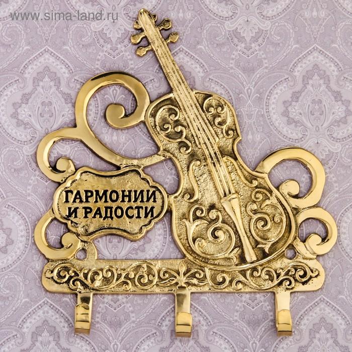 "Ключница ""Гармонии и радости"""