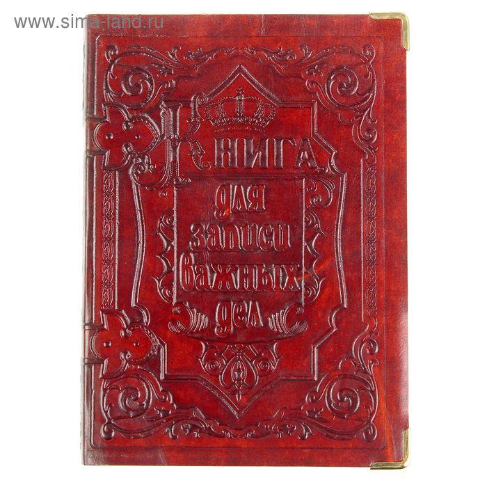 """Ежедневник """"Книга для записи важных дел"""" (медиум тан)"""
