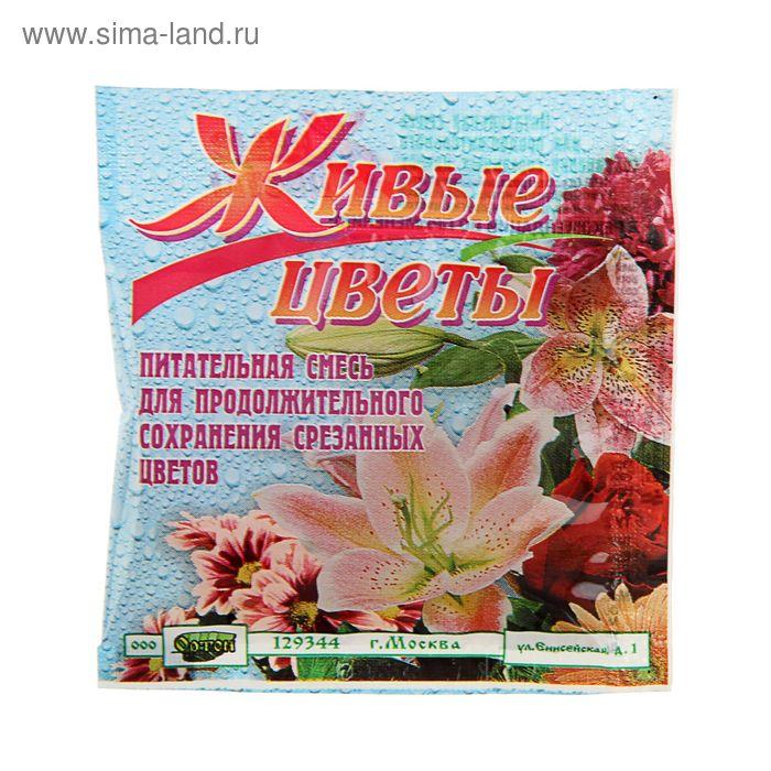 Средство для сохранения срезанных цветов Живые Цветы, 15 г