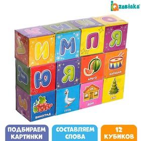 Кубики 'Азбука' с оживающей картинкой, 12 элементов Ош