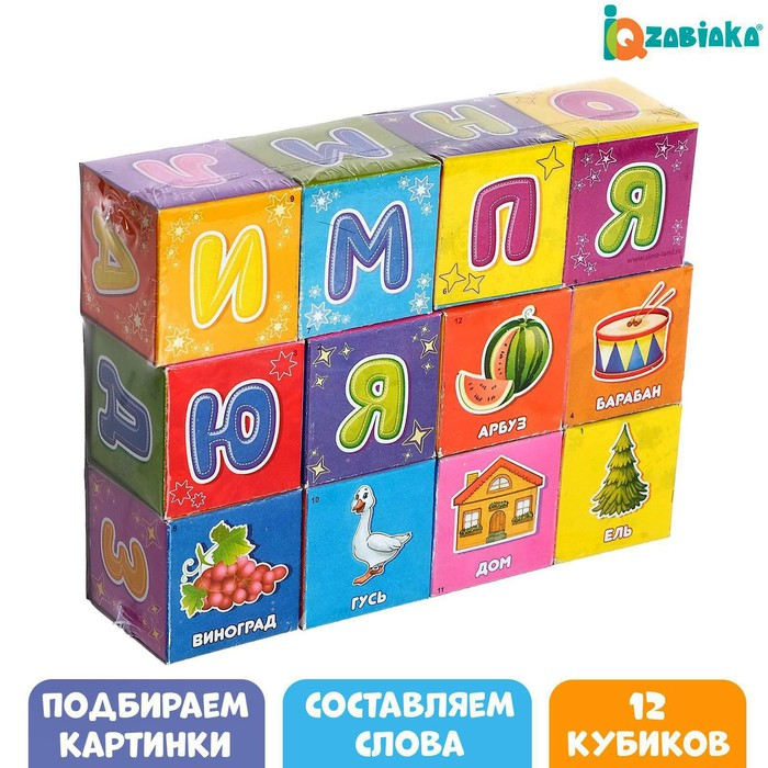 """Кубики """"Азбука"""" с оживающей картинкой, 12 штук"""