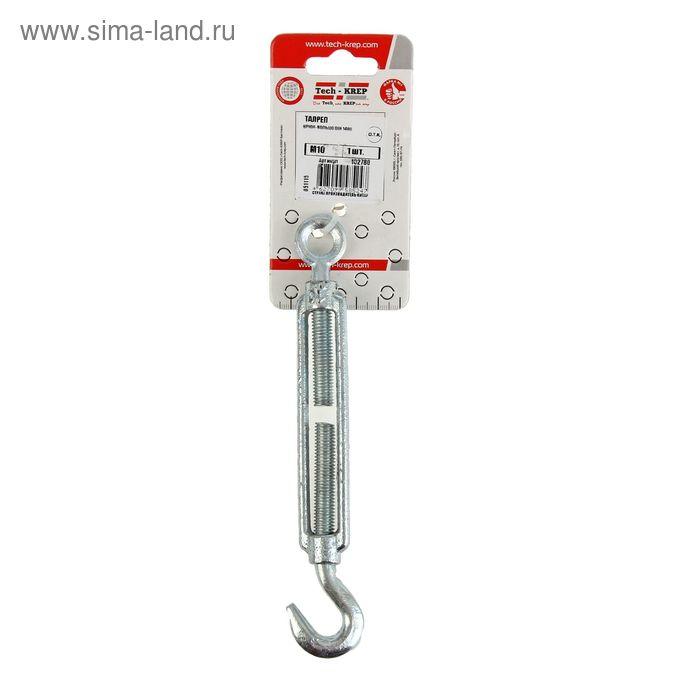 Талреп крюк-кольцо DIN1480, М10
