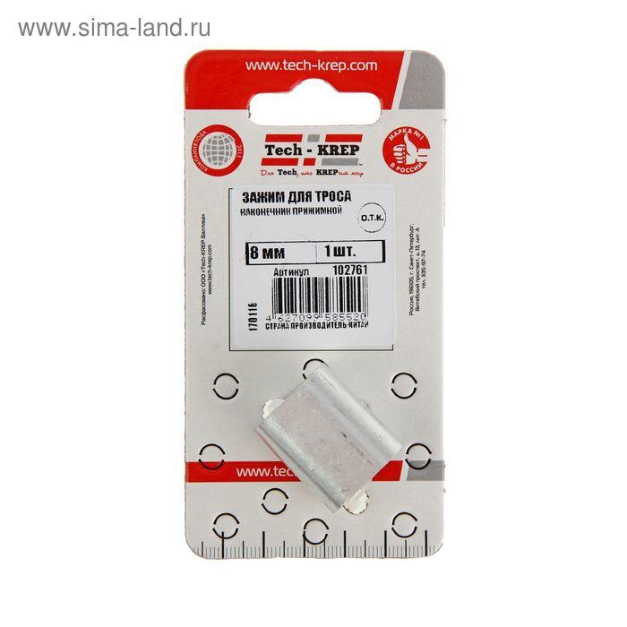 Зажим (наконечник) троса прижимной DIN 9093, 8 мм