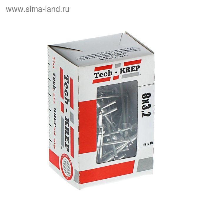 Заклепка, 3.2х8 мм, в коробке 100 шт.
