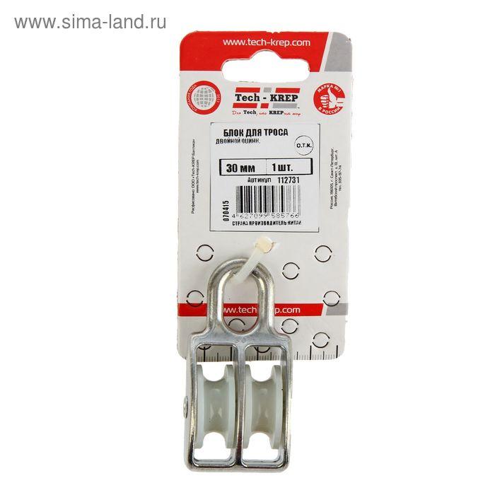 Блок для троса, двойной, оцинкованный, нейлоновый шкив, 30 мм