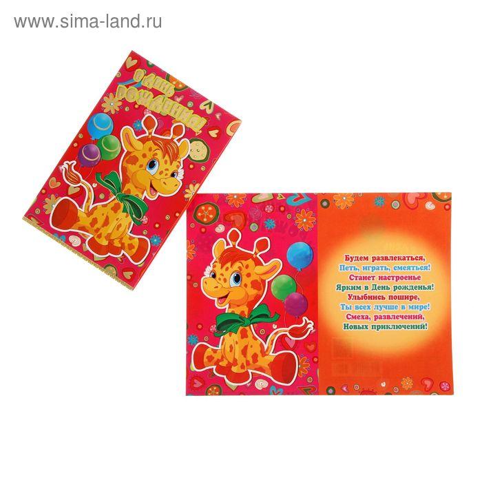 """Открытка """"В День Рождения!"""" розовый фон, жираф, фольга, А5"""
