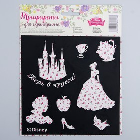 "Трафарет для творчества ""Мечтай"", Принцессы"