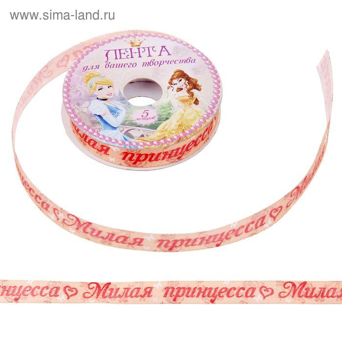 """Лента атласная декоративная """"Милая принцесса"""", Принцессы, 1см х 5 м"""