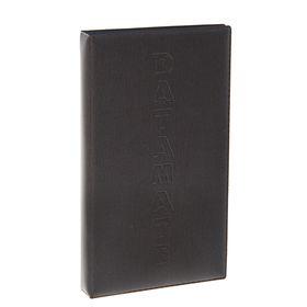 Визитница 120карт 3карты на 1листе обложка пвх МИКС коричневая/черная