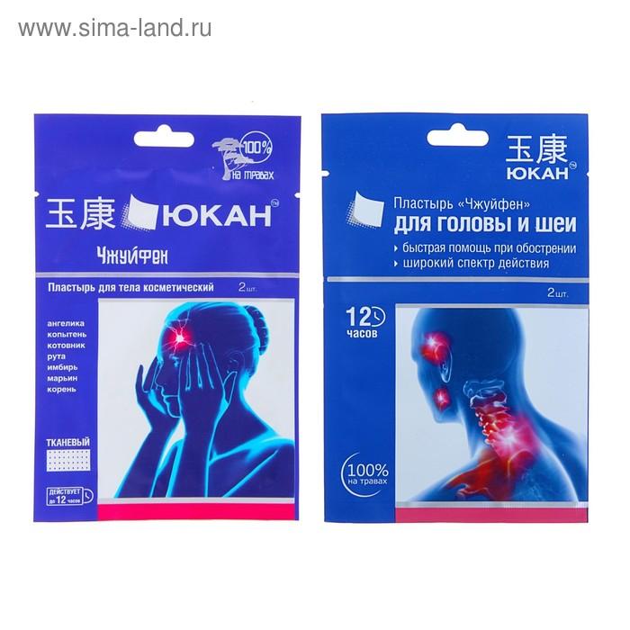 Пластырь обезболивающий «Чжуйфен» (тканевый), 2 шт.
