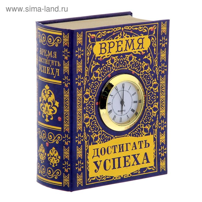 """Книга-шкатулка с часами """"Время достигать успеха"""""""