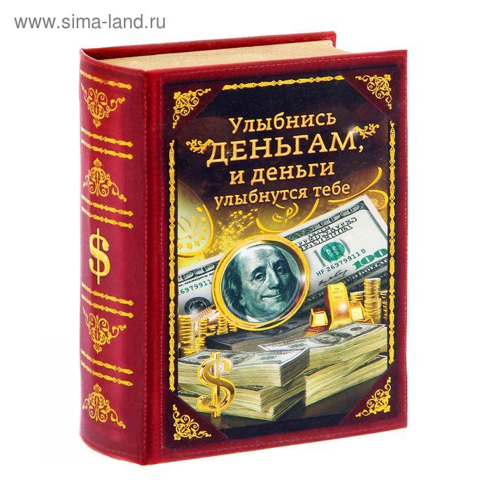 """Книга-шкатулка """"Улыбнись деньгам"""""""