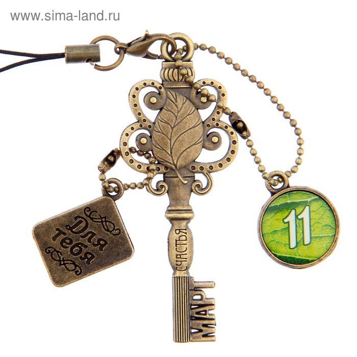 """Ключ сувенирный """"11 Марта"""", серия 365 дней"""