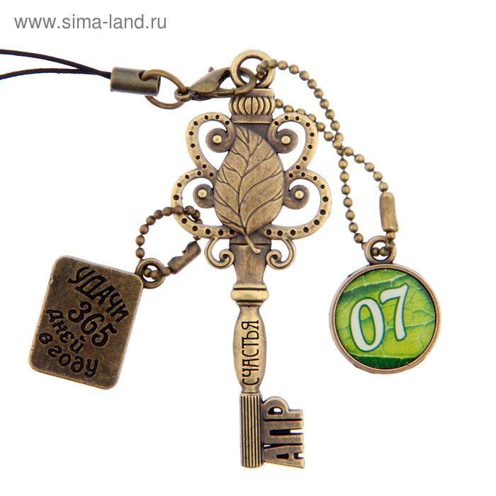"""Ключ сувенирный """"7 Апреля"""", серия 365 дней"""