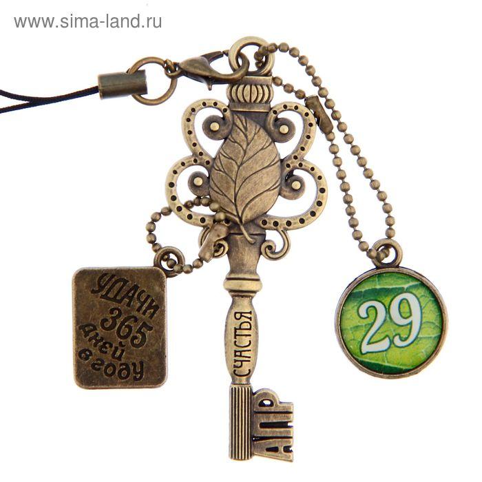 """Ключ сувенирный """"29 Апреля"""", серия 365 дней"""