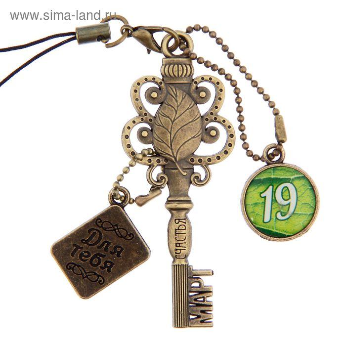 """Ключ сувенирный """"19 Марта"""", серия 365 дней"""