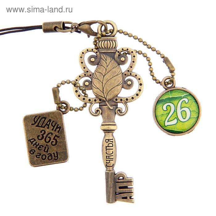 """Ключ сувенирный """"26 Апреля"""", серия 365 дней"""