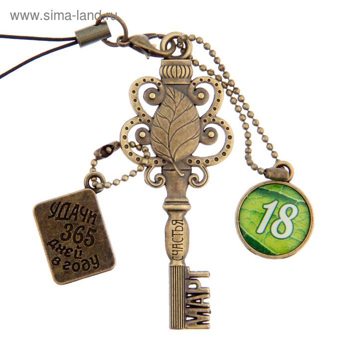 """Ключ сувенирный """"18 Марта"""", серия 365 дней"""