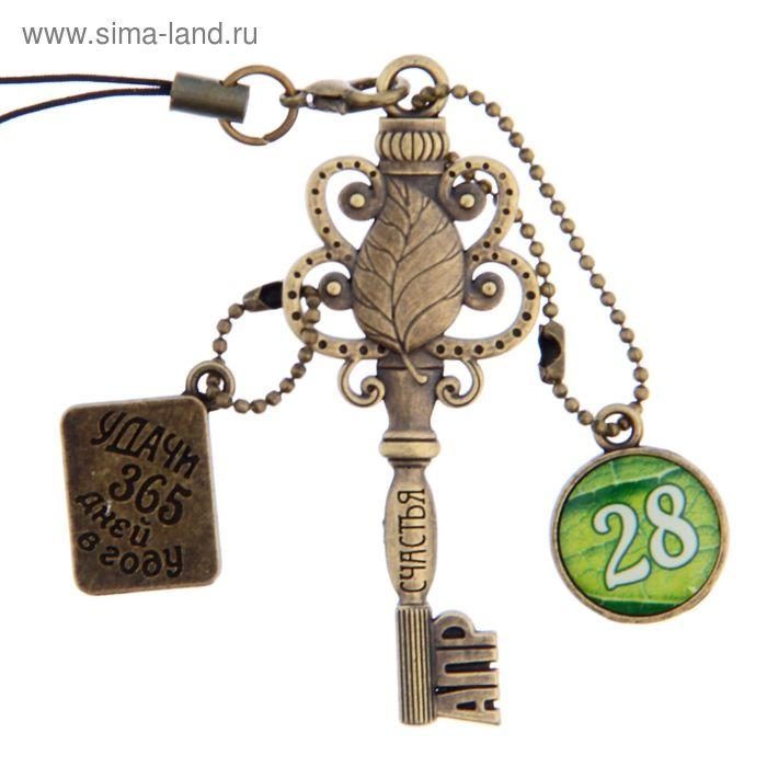 """Ключ сувенирный """"28 Апреля"""", серия 365 дней"""