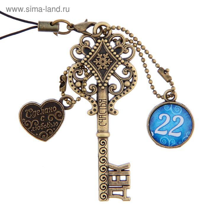 """Ключ сувенирный """"22 Декабря"""", серия 365 дней"""
