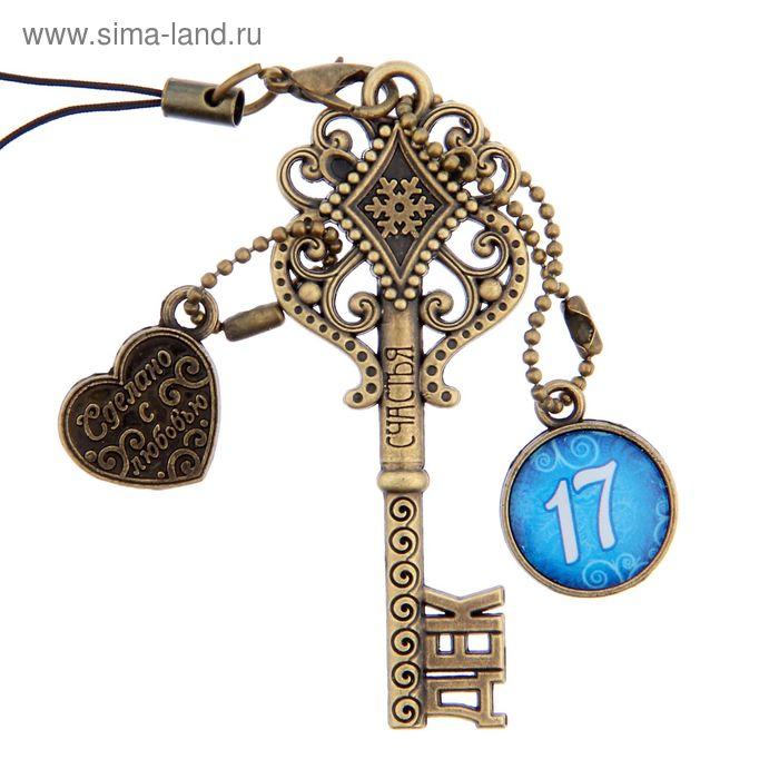 """Ключ сувенирный """"17 Декабря"""", серия 365 дней"""