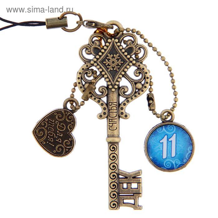 """Ключ сувенирный """"11 Декабря"""", серия 365 дней"""