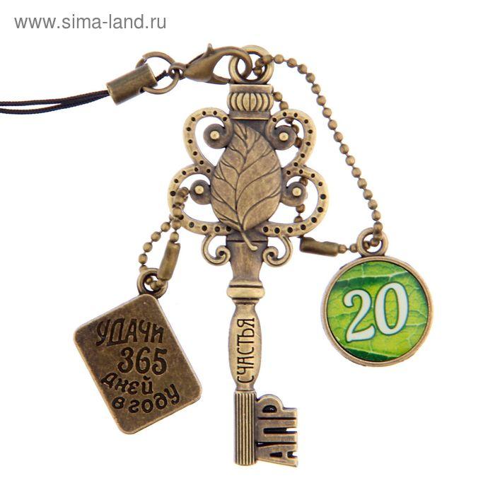 """Ключ сувенирный """"20 Апреля"""", серия 365 дней"""