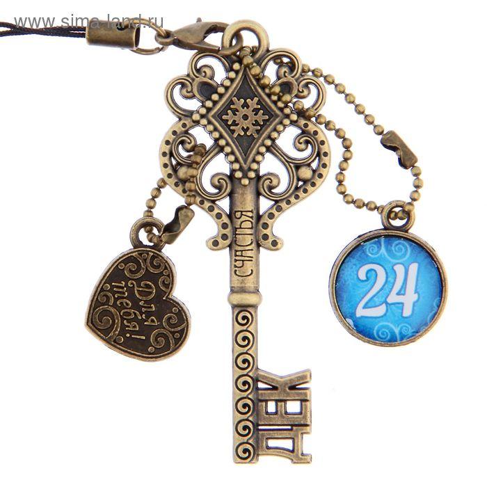 """Ключ сувенирный """"24 Декабря"""", серия 365 дней"""