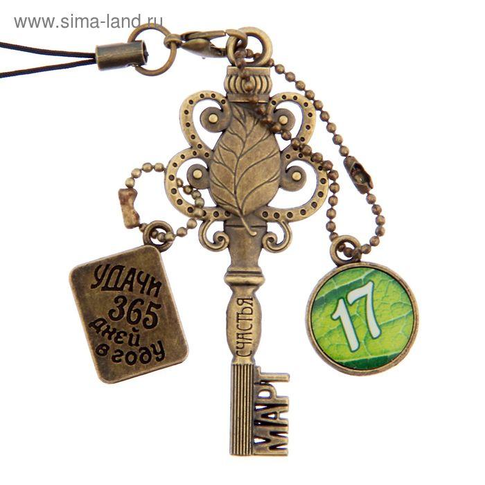 """Ключ сувенирный """"17 Марта"""", серия 365 дней"""