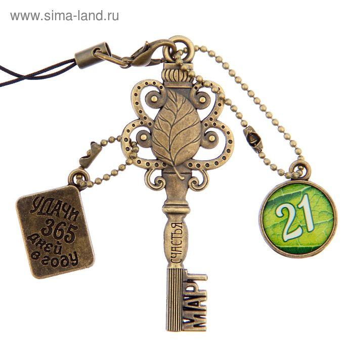 """Ключ сувенирный """"21 Марта"""", серия 365 дней"""