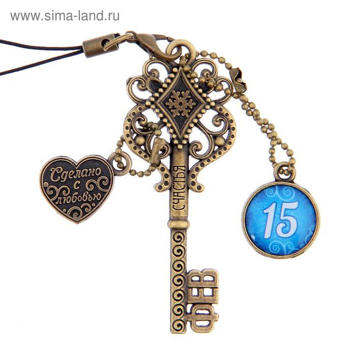"""Ключ сувенирный """"15 Февраля"""", серия 365 дней"""